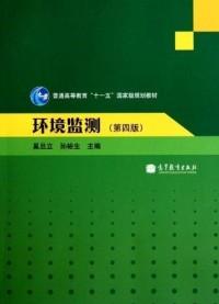环境监测(第四版)(内容一致,印次、封面或原价不同,统一售价,随机发货)