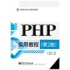 PHP实用教程-(第2版)
