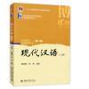 现代汉语(上册)第二版