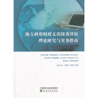 地方政府财政支出绩效评估理论研究与实务指南