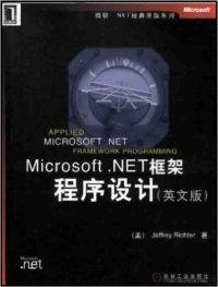 Microsoft.NET框架程序设计(英文版)——微软.NET经典原版系列