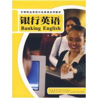 银行英语(中等职业学校行业英语系列教材)