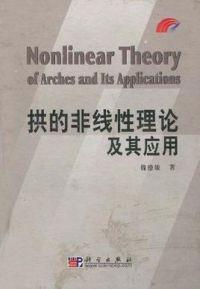 拱的非线性理论及其应用(精)