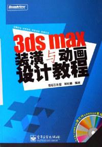 3ds max 装潢与动画设计教程