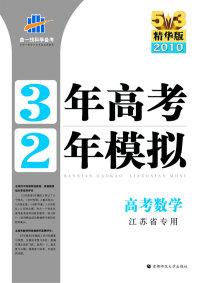 3年高考2年模拟:高考数学/江苏省专用/5·3精华版2010(含答案全解全析)