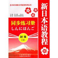 新日本语教程(初级1)同步练习册