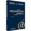 网络安全技术及应用实践教程(第2版)