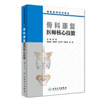 骨科康复医师核心技能(创新教材)