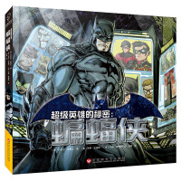 DC漫画超级英雄的秘密:蝙蝠侠