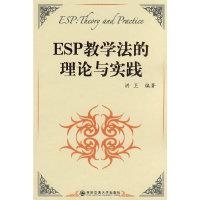 ESP教学法的理论与实践(ESP:THEORY AND PRACTICE)