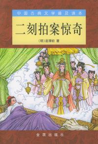 二刻拍案惊奇——中国古典文学普及读本