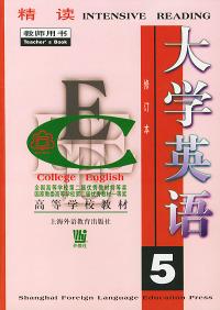 大学英语 精读5 教师用书 修订本