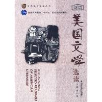 新编美国文学选读(第三版)