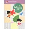 幼儿卫生保健(第二版)