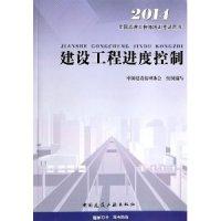 建设工程进度控制【2014监理工程师教材】