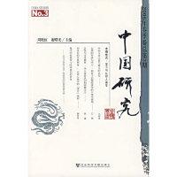 中国研究(2006年春季卷总第3期)