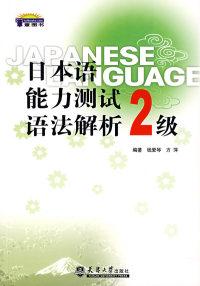 日本语能力测试语法解析2级