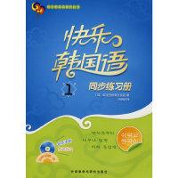 快乐韩国语1同步练习册
