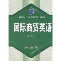 """国际商贸英语(普通高等教育""""十一五""""国际经济与贸易专业规划教材)"""