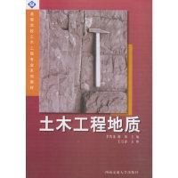 土木工程地质(内容一致,印次、封面或原价不同,统一售价,随机发货)