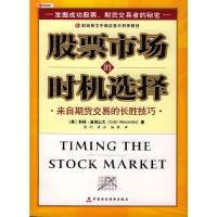 股票市场的时机选择:来自期货交易的长胜技巧