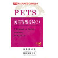 英语高频词汇--英语等级考试(5)
