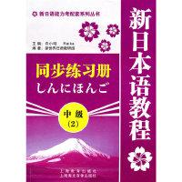 新日本语教程(中级2)同步练习册