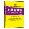 形勢與政策以及當代世界經濟與政治大預測(2013)