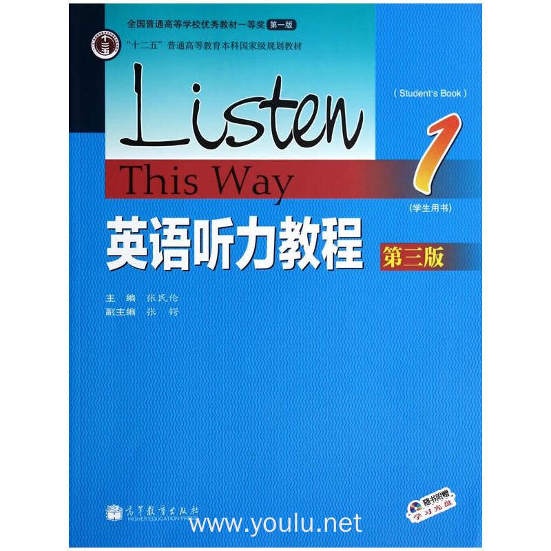 英语听力教程 (1) 第三版 (学生用书)