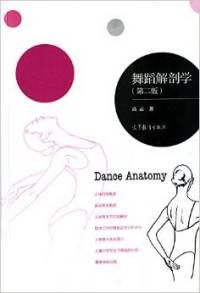 舞蹈解剖学-(第二版)