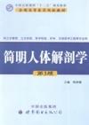 简明人体解剖学(第3版)