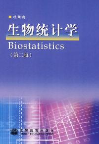 生物统计学 (第二版)