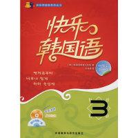 快乐韩国语3