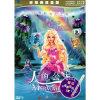 芭比彩虹仙子 人鱼公主(赠色彩虹笔1支)(DVD9)