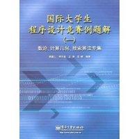 国际大学生程序设计竞赛例题解(一):数论   计算机几何   搜索算法专集