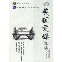新编英国文学选读(第三版)