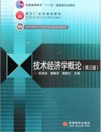技术经济学概论(第三版)