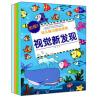 幼儿脑力挑战游戏:阶段1 视觉新发现+连线+捉迷藏+迷宫(套装共4册)