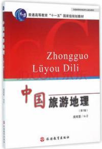 中国旅游地理-(第7版)