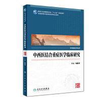 中西医结合重症医学临床研究(中医药研究生)