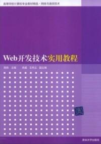 Web开发技术实用教程