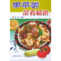果菜类菜肴精选——家常蔬菜烹饪丛书