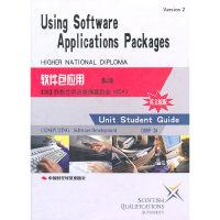 软件包应用(第二版)