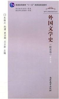 外国文学史(欧美卷)第四版