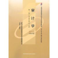 审计学(课程代码 00160)(2009年版)(内容一致,印次、封面或原价不同,统一售价,随机发货)