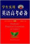 学生实用英语高考必备(修订版)(第14版)