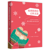 收到你的信已经太迟 幸好,没有错过年华错过你——全世界华人的爱情知己张小娴,最青春的恋曲
