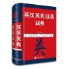 英汉英英汉英词典