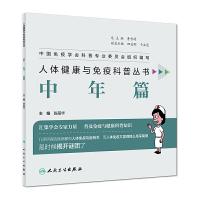 人体健康与免疫科普丛书·中年篇