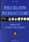 公关心理学教程